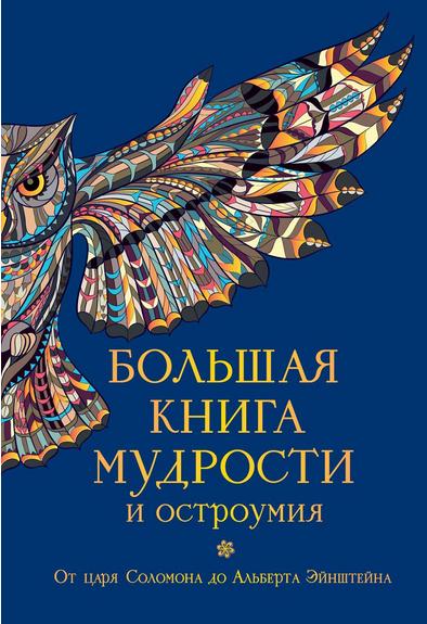 Купить Большая книга мудрости и остроумия, Константин Душенко, 978-5-699-82095-5