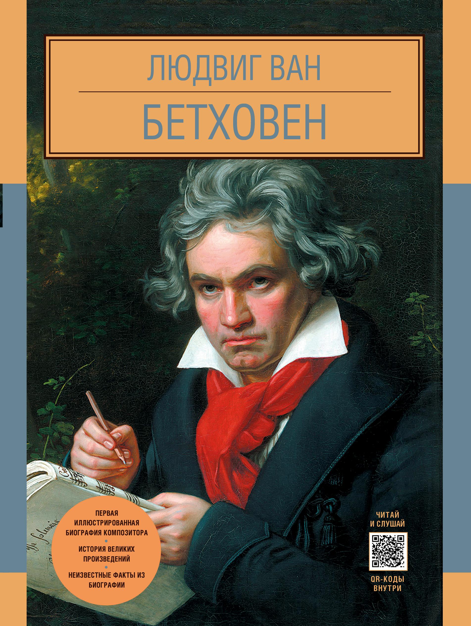 Купить Людвиг Ван Бетховен, О. Костылева, 978-5-699-78244-4
