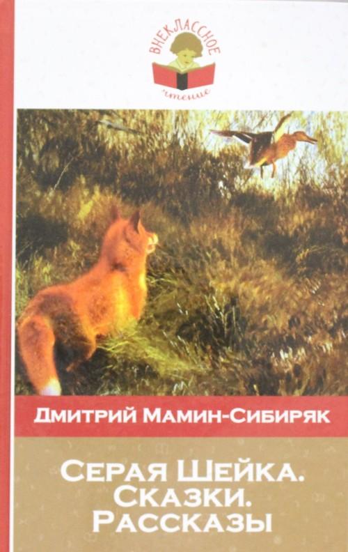 Купить Серая Шейка. Сказки. Рассказы, Дмитрий Мамин-Сибиряк, 978-5-699-82404-5