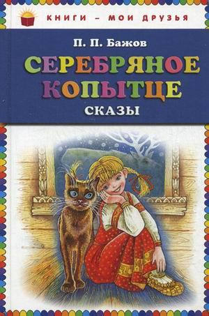 Купить Серебряное копытце. Сказы, Павел Бажов, 978-5-699-67819-8