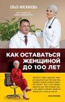 Книга Как оставаться Женщиной до 100 лет