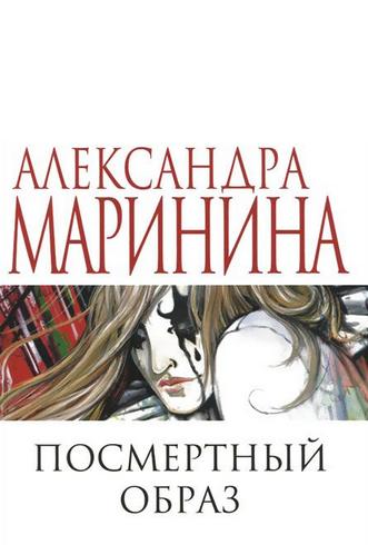 Купить Посмертный образ, Александра Маринина, 978-5-699-81598-2