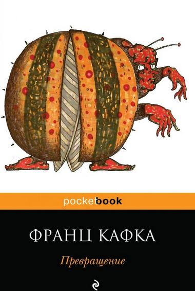 Купить Превращение, Франц Кафка, 978-5-699-80024-7