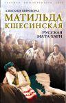 Книга Матильда Кшесинская. Русская Мата Хари