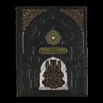 Книга Ислам. Культура, история, вера