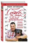 Книга Собаки и мы. Записки дрессировщика