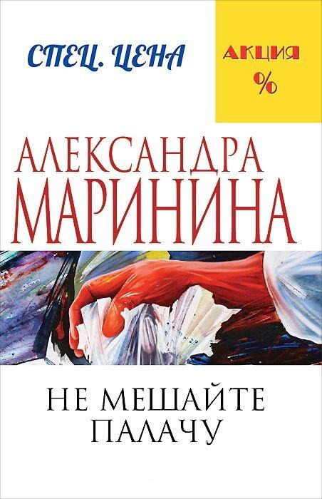Купить Не мешайте палачу, Александра Маринина, 978-5-699-82176-1