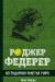 Книга Роджер Федерер. Легендарная ракетка мира