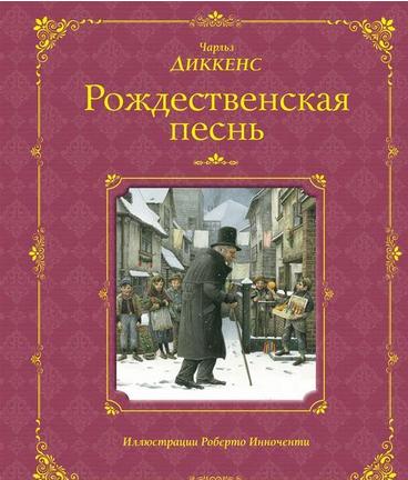 Купить Рождественская песнь, Чарльз Диккенс, 978-5-699-80509-9
