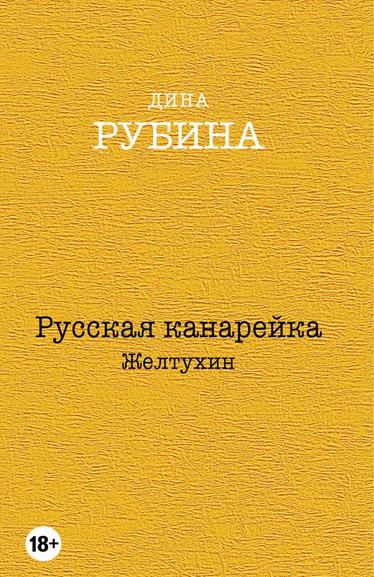 Купить Русская канарейка. Желтухин, Дина Рубина, 978-5-699-82430-4