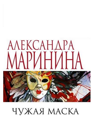 Купить Чужая маска, Александра Маринина, 978-5-699-82157-0