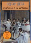 Книга Эдгар Дега. Художник в 100 картинах
