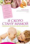 Книга Я скоро стану мамой. Главная книга для главного события в вашей жизни