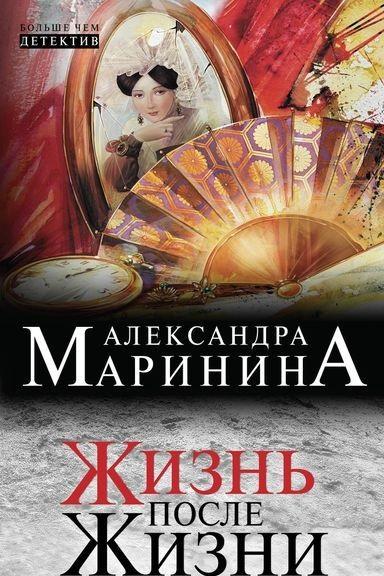 Купить Жизнь после Жизни, Александра Маринина, 978-5-699-82749-7