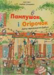 Книга Пампушок і огірочок. День народження бабусі