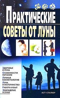 Купить Практические советы от Луны, Вера Михайлова, 978-5-17-049697-6