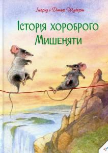 Книга Iсторiя хороброго Мишеняти