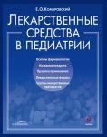 Книга Лекарственные средства в педиатрии