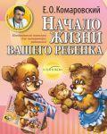 Книга Начало жизни вашего ребенка