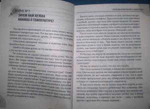 фото страниц 36 и 6 вопросов о температуре. Как помочь ребенку при повышении температуры тела: книга для мам и пап #3