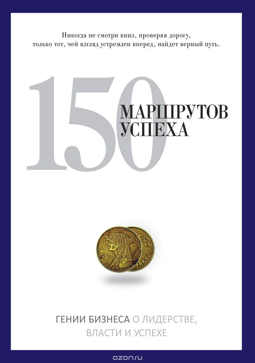 Купить 150 маршрутов успеха, Л. Данкова, 978-5-386-07777-8