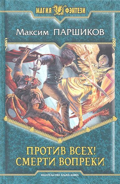 Купить Против всех! Смерти вопреки, Максим Паршиков, 978-5-9922-1203-7