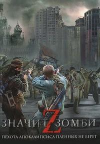 Z -значит зомби