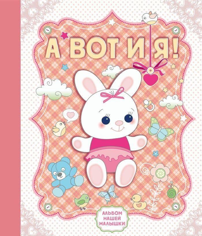 Купить А вот и я! Альбом нашей малышки, Ольга Епифанова, 978-5-699-67285-1