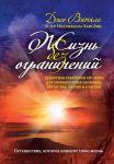 Книга Жизнь без ограничений. Секретная гавайская система приобретения здоровья, богатства, любви и счастья