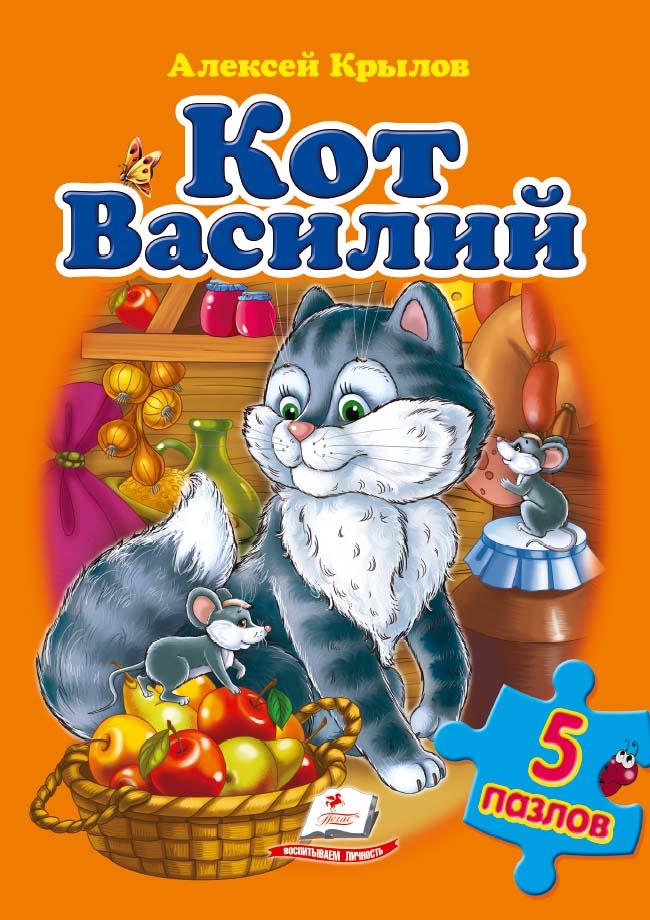 Купить Кот Василий (5 пазлов), Алексей Крылов, 978-966-913-137-9