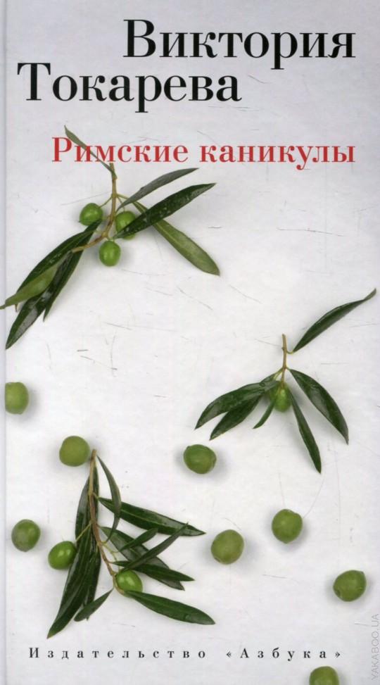 Купить Римские каникулы, Виктория Токарева, 978-5-389-08016-4