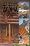 Книга Все о строительстве деревянного дома