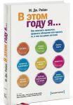 Книга В этом году я… Как изменить привычки, сдержать обещания или сделать то, о чем вы давно мечтали