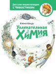 Книга Увлекательная химия. Энциклопедии с Чевостиком