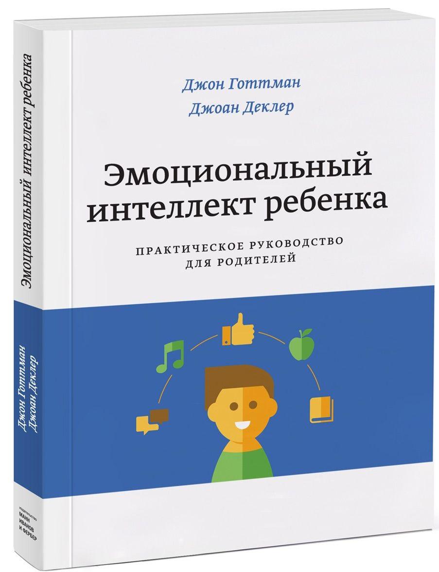 Купить Эмоциональный интеллект ребенка, Джон Готтман, 978-5-00057-384-6, 978-5-00117-204-8, 978-5-00117-823-1