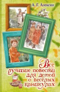 Книга Все лучшие повести для детей о весёлых каникулах