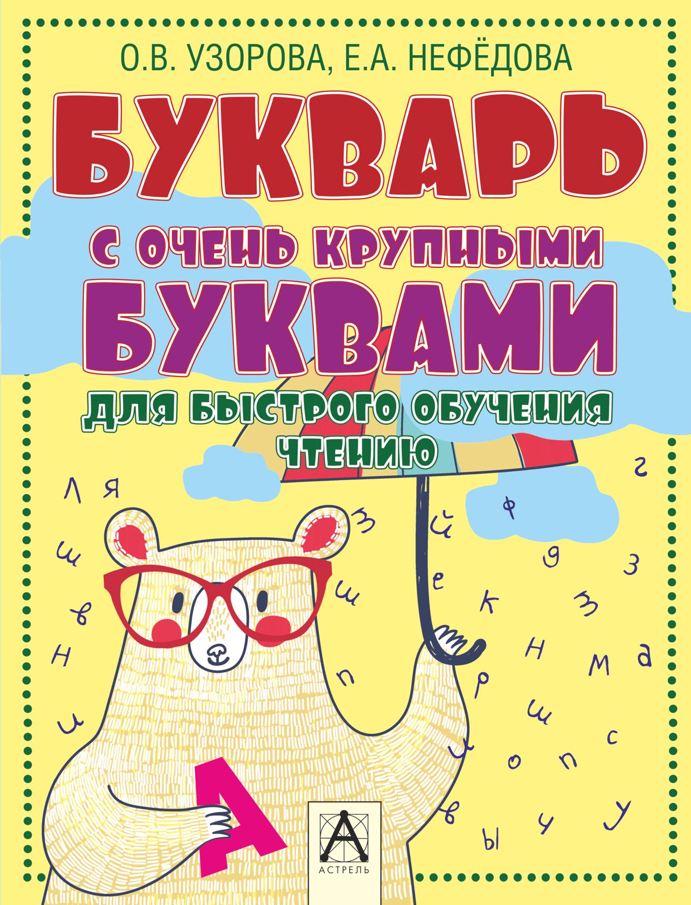 Купить Букварь с очень крупными буквами для быстрого обучения чтению, Елена Нефедова, 978-5-17-086984-8