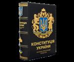 Подарок Конституция Украины