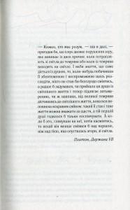 фото страниц Квіти для Елджернона #2