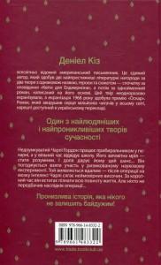 фото страниц Квіти для Елджернона #5