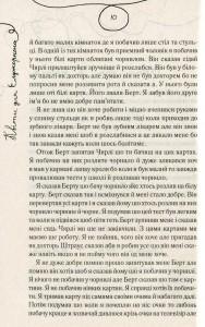 фото страниц Квіти для Елджернона #3