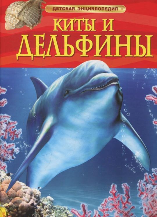 Купить Киты и дельфины, Сюзанна Девидсон, 978-966-462-720-4