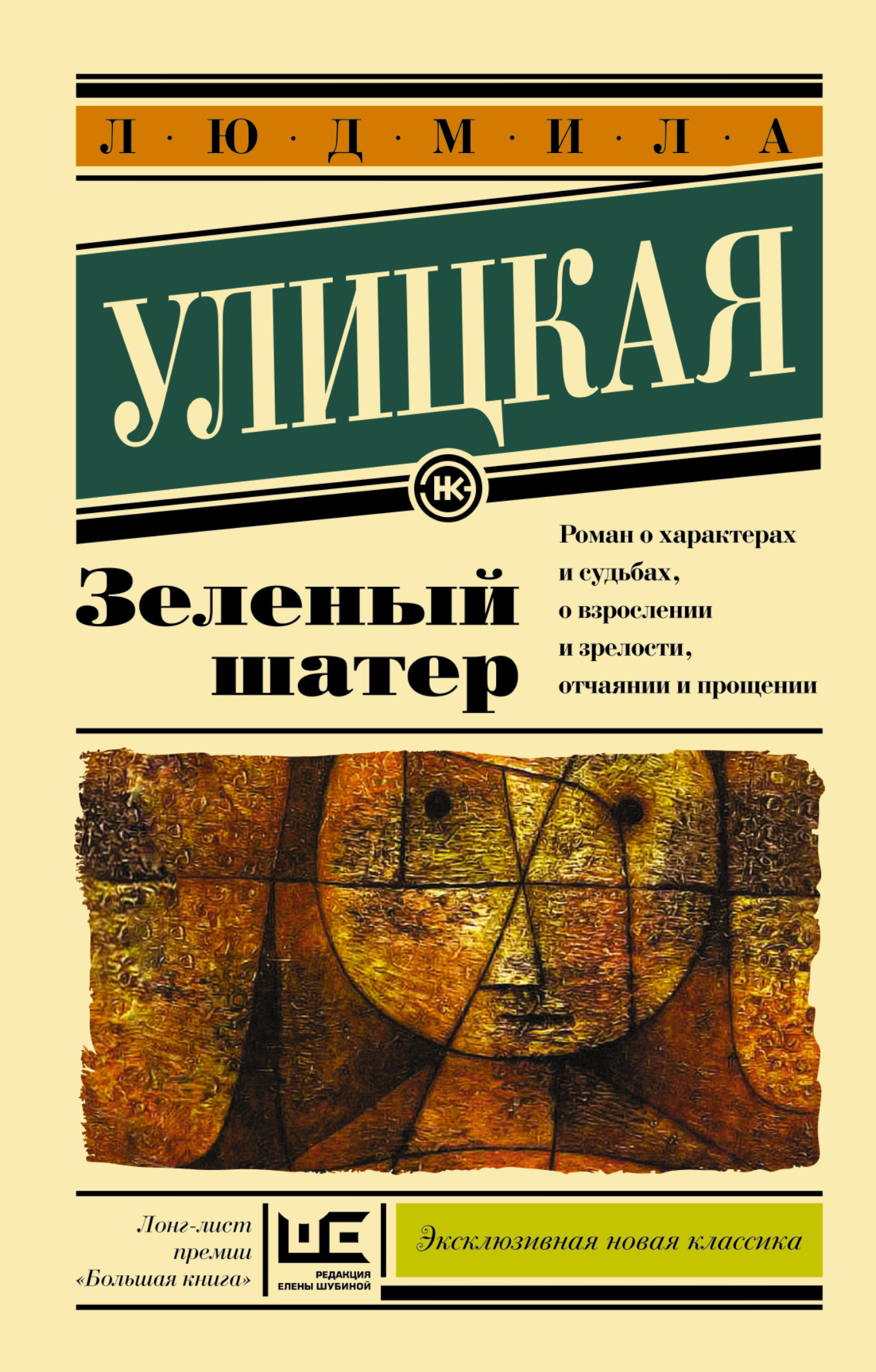 Купить Зеленый шатер, Людмила Улицкая, 978-5-17-092461-5