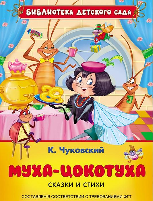 Купить Муха-цокотуха. Сказки и стихи, Корней Чуковский, 978-5-353-07152-5