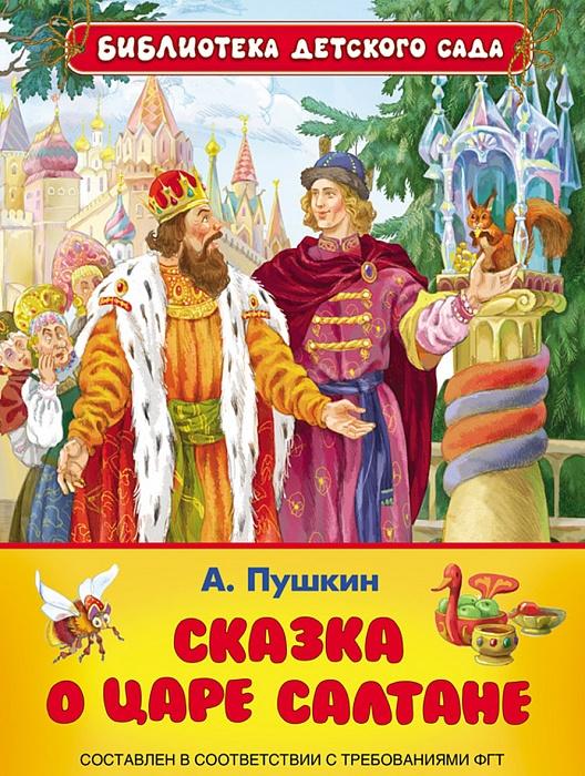 Купить Сказка о царе Салтане, Александр Пушкин, 978-5-353-07154-9