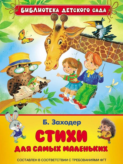 Купить Стихи для самых маленьких, Борис Заходер, 978-5-353-07149-5