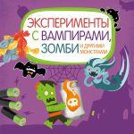 Книга Эксперименты с вампирами, зомби и другими монстрами