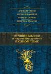 Книга Лучшие мысли и изречения древних в одном томе