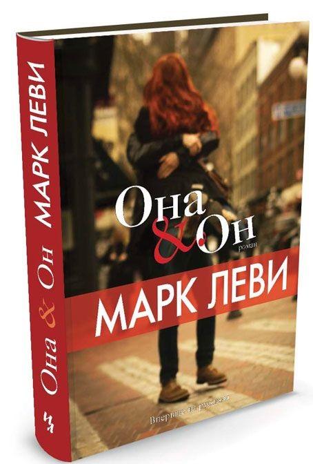 Купить Она & он, Марк Леви, 978-5-389-09876-3