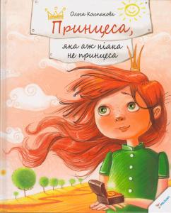 Книга Принцесса, которая совсем не принцесса
